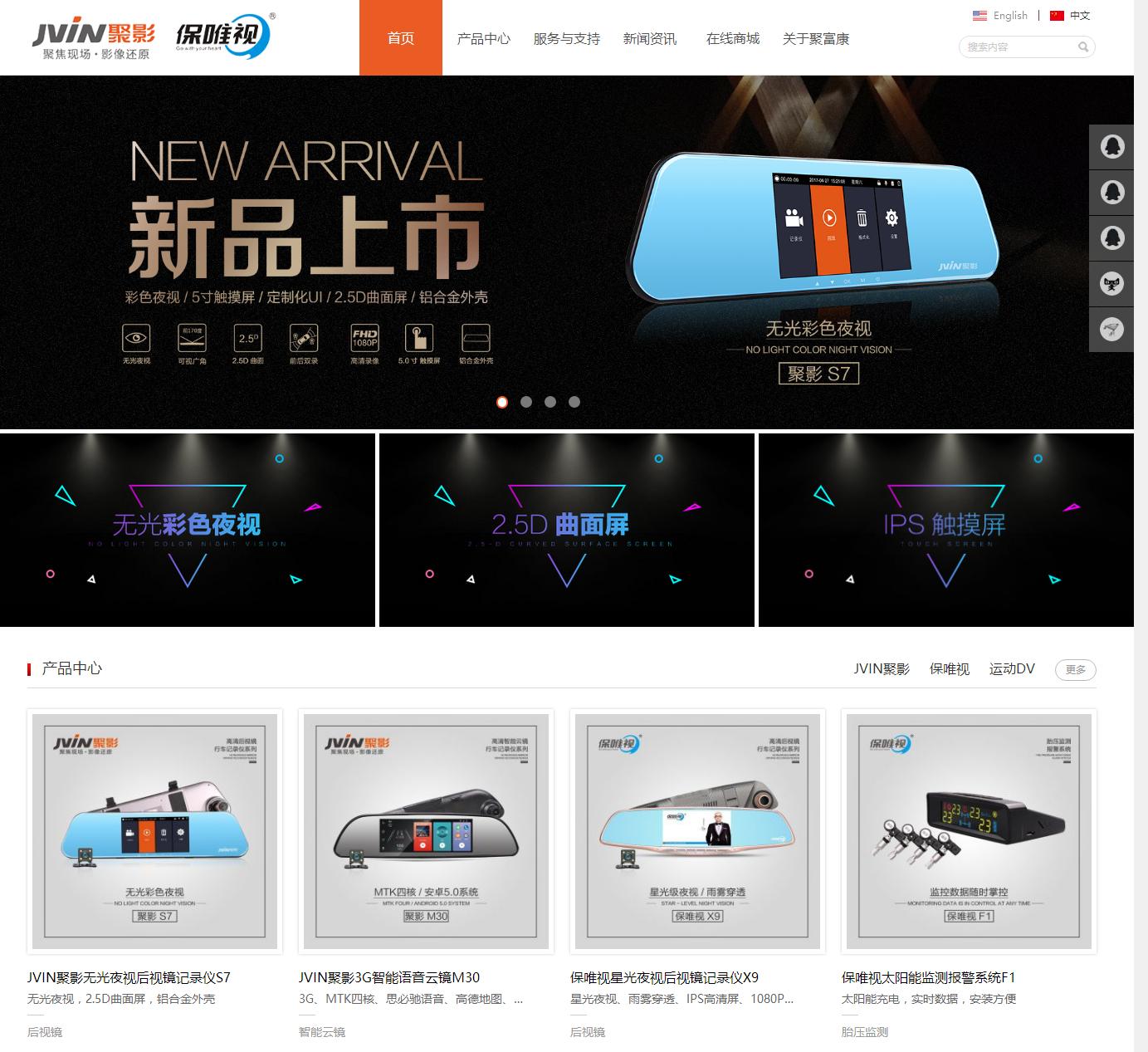 深圳市聚富康电子有限公司