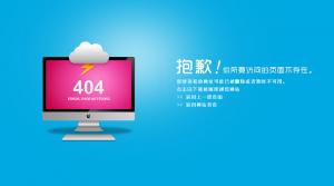 404页面对企业网站有什么好处呢?