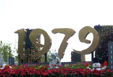 深圳1979手机站