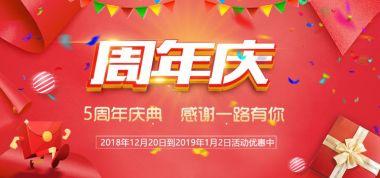 柏庆网络成立5周年建站优惠活动