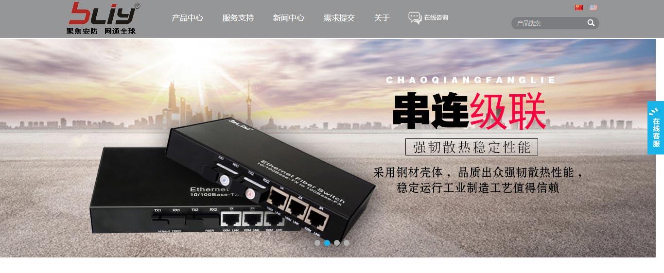深圳市博力扬光电技术有限公司01