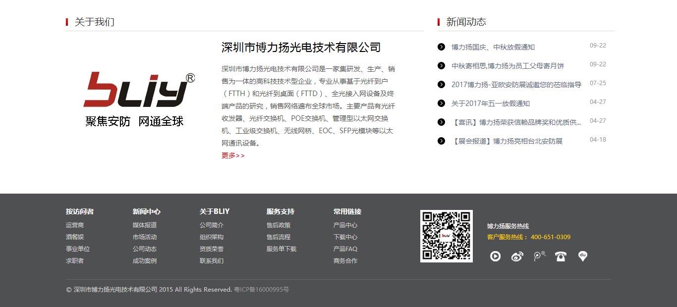 深圳市博力扬光电技术有限公司03