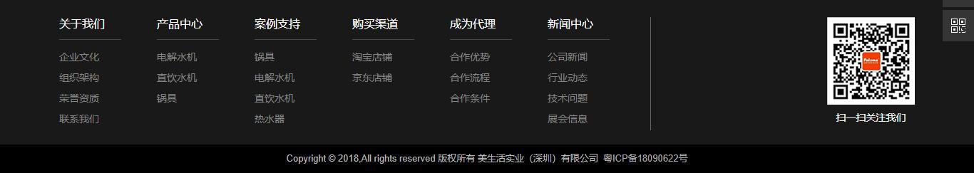 美生活实业(深圳)有限公司